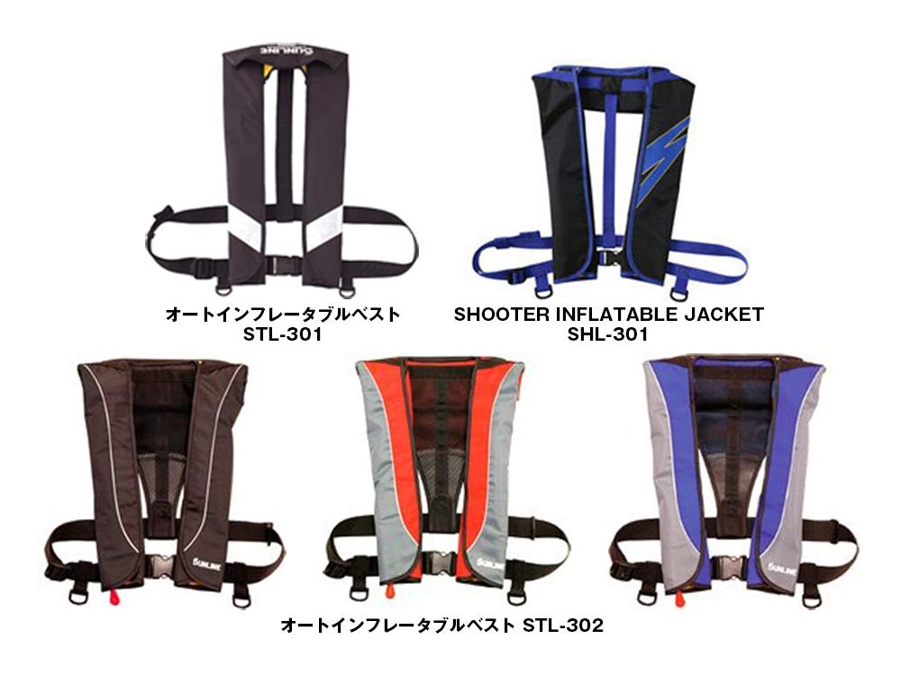 【現行取扱い商品:自動膨張式ライフジャケット】
