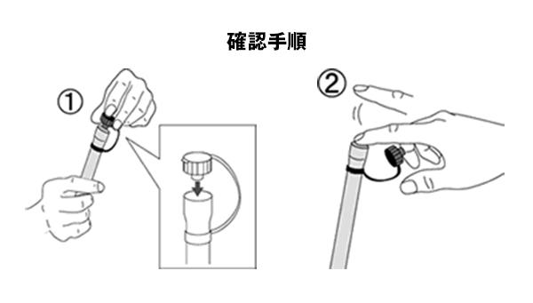 補助送気管の点検・確認