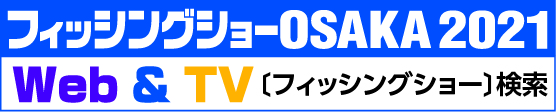 フィッシングショー大阪