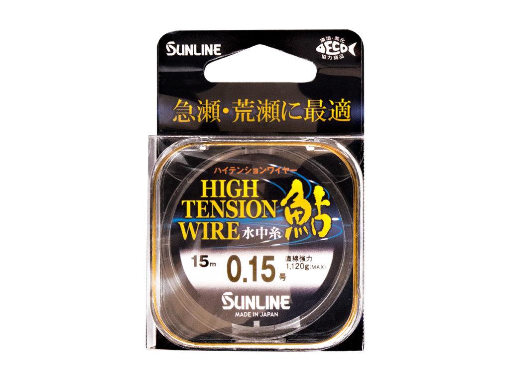 HIGH TENSION WIRE鮎 水中糸