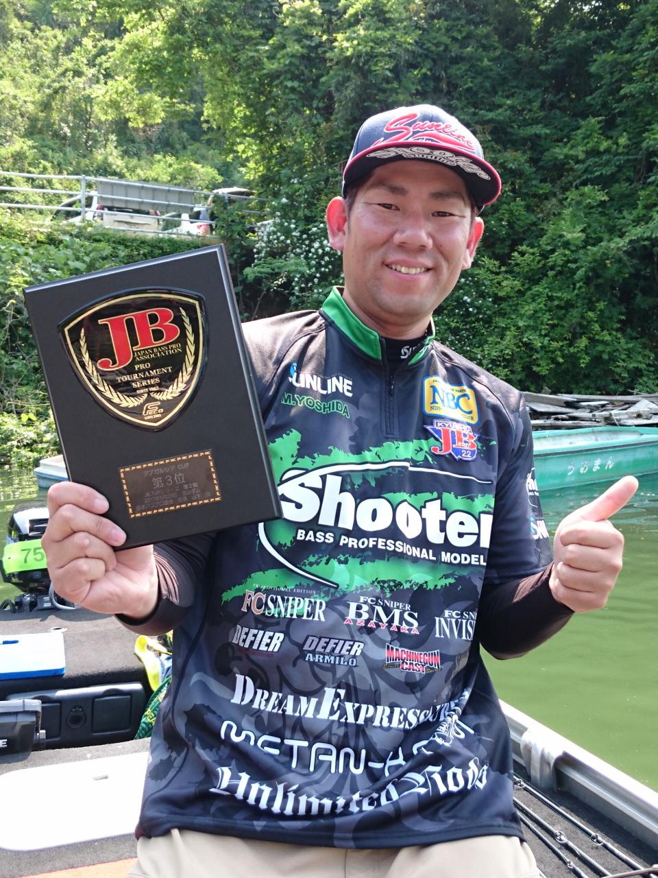 JB九州第2戦 3位入賞