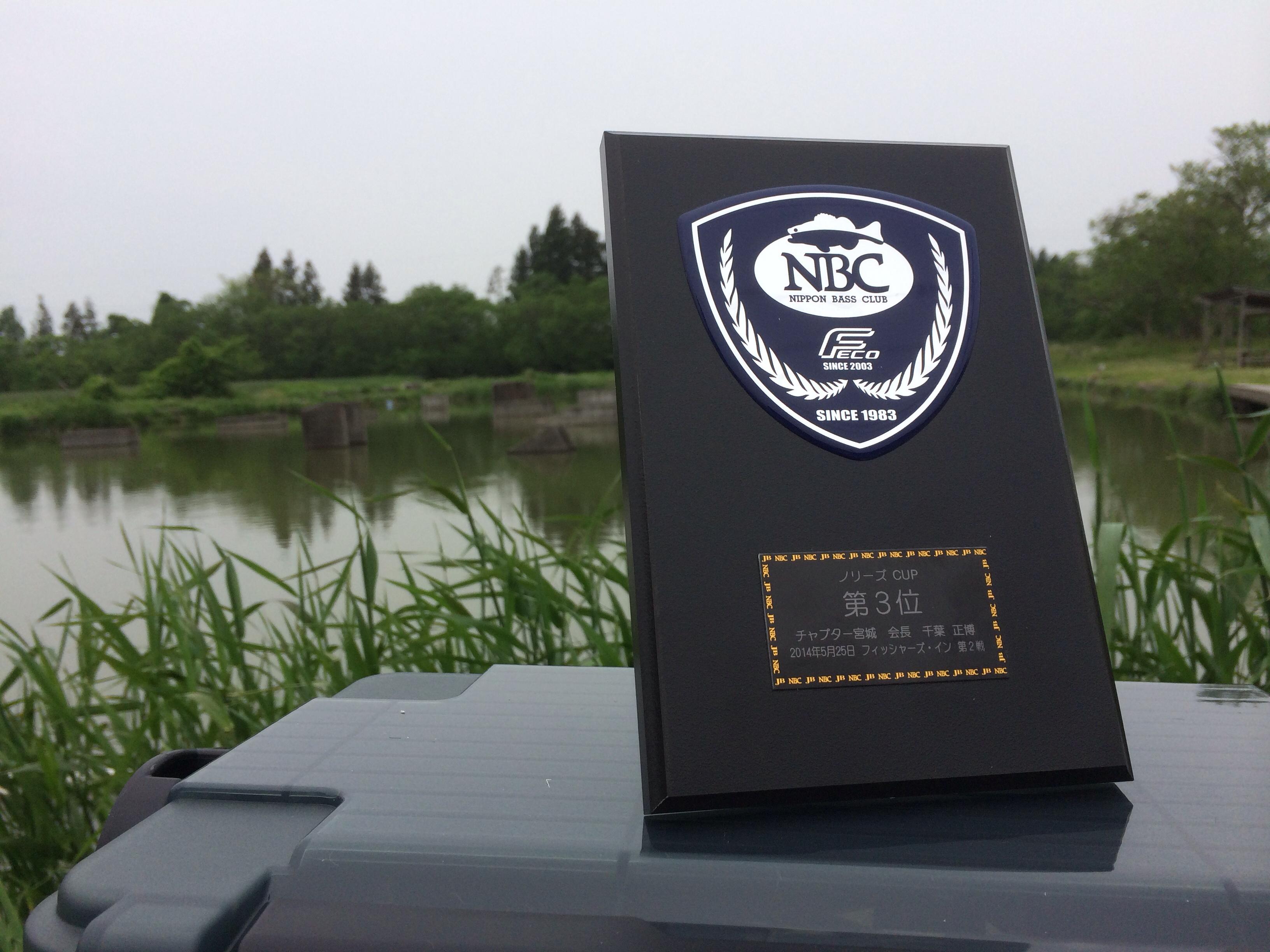 チャプター宮城第2戦 3位入賞